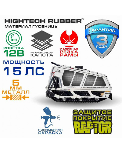 Мотобуксировщик Sharmax SNOWBEAR S500 HP15 MAXIMUM