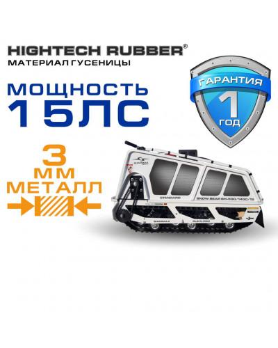 Мотобуксировщик Sharmax SNOWBEAR S500 HP15 STANDARD